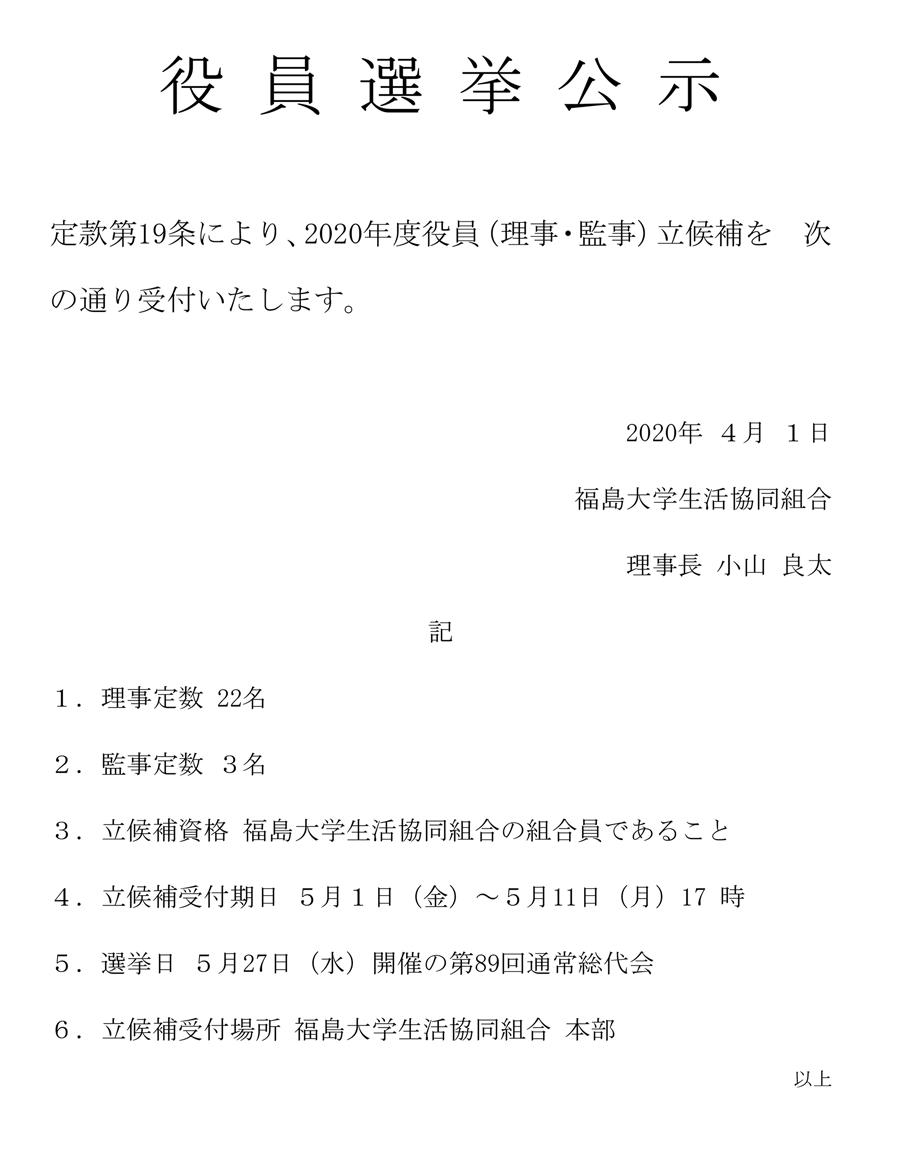 役員選挙公示 :: 福島大学生協